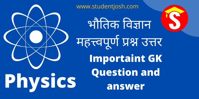 भौतिक विज्ञान महत्त्वपूर्ण प्रश्न उत्तर
