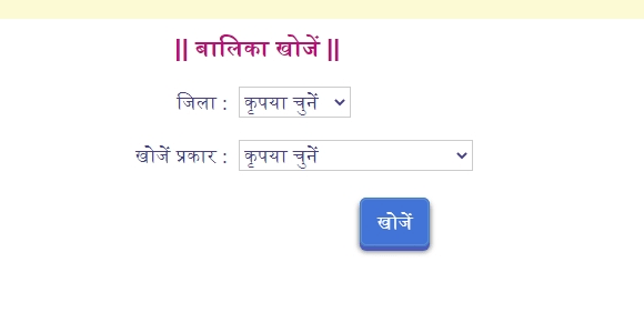 प्रदेश लाडली लक्ष्मी योजना का लिस्ट कैसे देखे