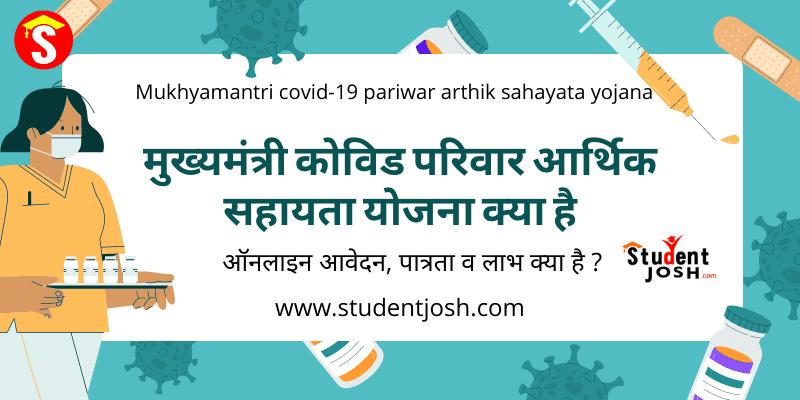 Mukhyamantri covid-19 pariwar arthik sahayata yojana