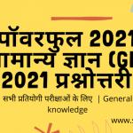 पॉवरफुल 40 सामान्य ज्ञान (GK) 2021 प्रश्नोत्तरी