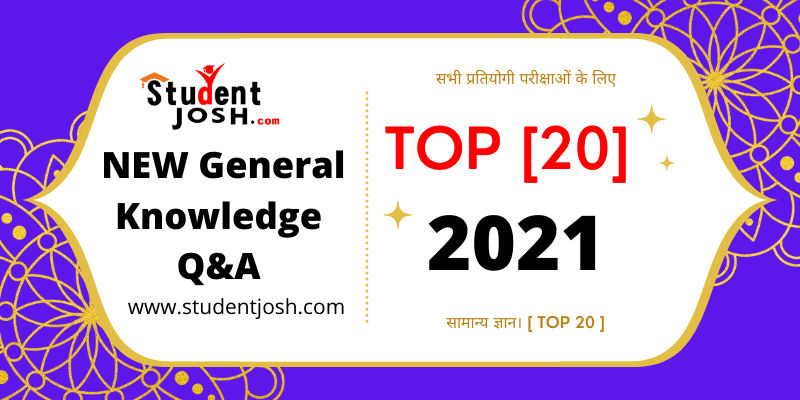 NEW General Knowledge Q&A सामान्य ज्ञान। [ TOP 20 ]