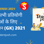 सामान्य ज्ञान (GK) 2021 GK IN HINDI 2021