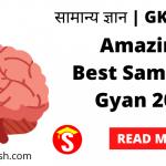 new Best samanya gyan 2021