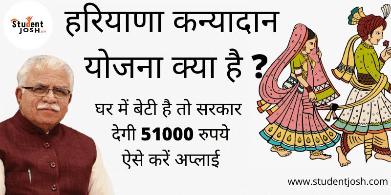 हरियाणा कन्यादान योजना क्या है कैसे आवेदन करे Haryana Kanyadan Yojana