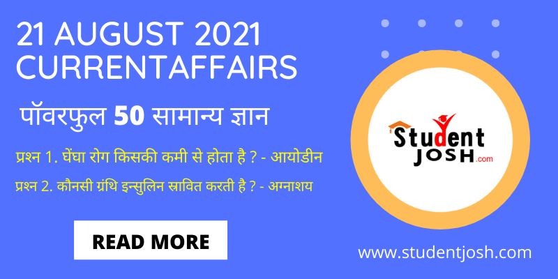 21 August 2021 Current Affairs IN HINDI