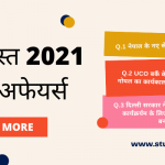 29 August 2021 Current Affairs