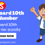 CBSE Board 10th Roll Number कैसे करे रोल नंबर डाउनलोड