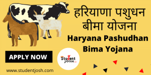 Haryana Pashudhan Bima Yojana 2021 हरियाणा पशुधन बीमा योजना क्या है