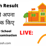 How to check CBSE 10th Result 2021 CBSE 10th Result 2021 LIVE
