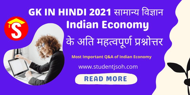 Indian Economy के अति महत्वपूर्ण प्रश्नोत्तर