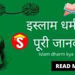 इस्लाम धर्म क्या है पूरी जानकारी