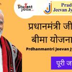 Prdhanmantri Jeevan Jyoti Bima Yojana Kya Hai 2021 in Hindi