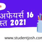 [ Top 20 ] करंट अफेयर्स 16 अगस्त 2021 CURRENT AFFAIRS in Hindi