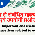 (Important and useful questions related to eyes)