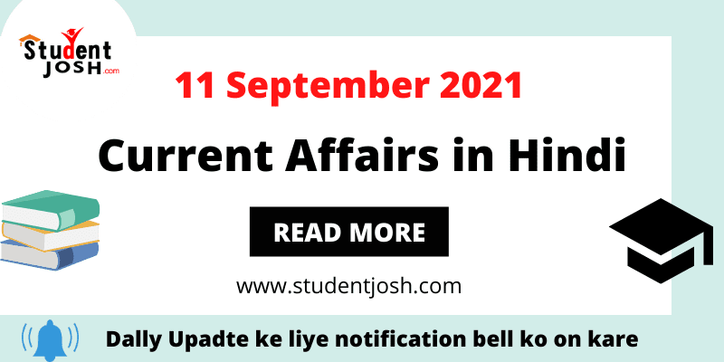 11 September 2021 Current Affairs in Hindi new