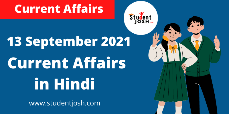 13 September 2021 Current Affairs in Hindi Amazing Q&A