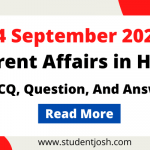 14 September 2021 Current Affairs in Hindi MCQ, Question, And Answer in Hindi