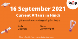 16 September 2021 Current Affairs in Hindi