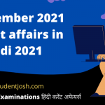 8 September 2021 Current affairs in Hindi 2021