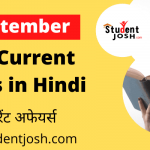 9 September 2021 Current Affairs in Hindi2
