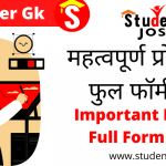 Computer Gk (Important Protocol Full Form Name in Hindi )
