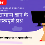 Computer Very important questions gk