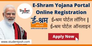 E-Shram Yojana Portal Online Registration in hindi 2021