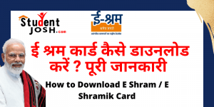 How to Download E Shram E Shramik Card in Hindi ई श्रम कार्ड कैसे डाउनलोड करें