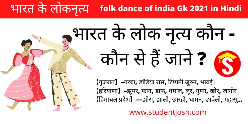 भारत के लोकनृत्य भारत के लोक नृत्य कौन कौन से हैं जाने