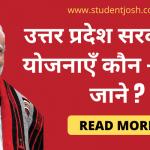 Uttar Pradesh All Government Schemes)